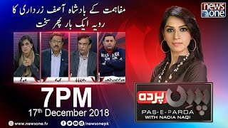 Pas e Parda | 17-December-2018 | Asif Zardari | National Assembly