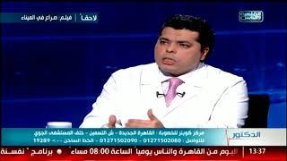 القاهرة والناس | الدكتور مع أيمن رشوان الحلقة الكاملة 17 ديسمبر
