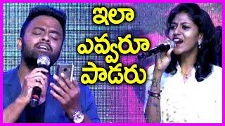 Hema Chandra And Madhupriya Extraordinary Live Performance | Latest Video