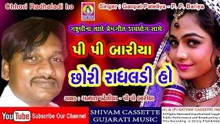 New Timli 2017  P.P.Bariya 2017   Gujarati Top Song 2017  Timli Dance  Gendalni Radha  Timli Gafuli