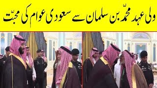 Saudi Nation Love With Muhammad Bin Salman | Saudi Arabia Latest News Updates
