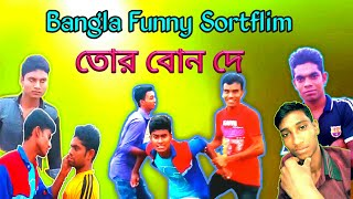 তোর বোন দে | tor bon de | bangla full funny sortflim 2017 | (action flim) by shayed