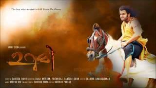 Urumi Theme Music -A Prithviraj   Santosh Sivan Malayalam Movie