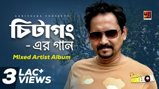 Chittagong Er Gaan 1 | Mixed Artist Album | Full Album | Audio Jukebox