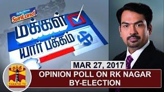 (27/03/2017) Makkal Yaar Pakkam | Opinion Poll on