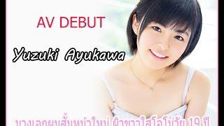Yuzuki Ayukawa นางเอกผมสั้นหน้าใหม่ ผิวขาวใสโอโม่วัย 19 ปี จาก Kawaii
