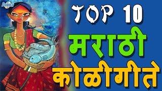 Top 10 Koligeet | Marathi Koligeet 2016 | Marathi Koli Songs