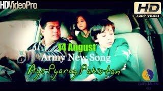 Aye Pyaray Pakistan | 2017 First National Song | Abdullah Faisal