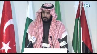الأمير محمد بن سلمان يعلن تشكيل #تحالف_إسلامي_عسكري تقوده #السعودية