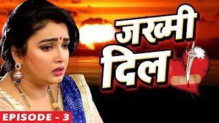 जख्मी दिल - JAKHMI DIL (Episode 3) Web Series - Pawan Singh, Khesari Lal Yadav - Bhojpuri Sad Songs