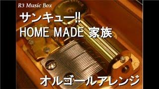 サンキュー!!/HOME MADE 家族【オルゴール】 (アニメ『BLEACH』ED)