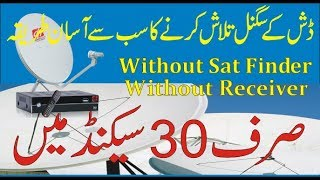 Dish signal setting without sat finder In Just 30 Second | Satellite Director Android App