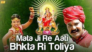 Mata Ji Re Aati Bhkta Ri Toliya - Rajasthani Navratri Song - Mata Ke Bhajans - Rajasthani Song 2017