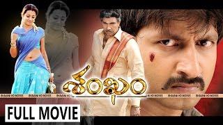 Shankam Full Movie || Gopichand, Trisha, Satyaraj