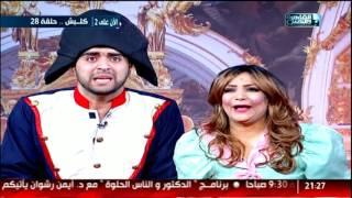 ليالى رمضان | لقاء مع النجم أبو الليف