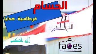Al-Hussam center | Najaf City | Iraq اعلان