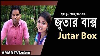 Bangla Natok Comedy - জুতারবক্স Bengali Drama by: Humayun Ahmed