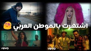 ❤ أشهر الأغاني الأجنبية التي انشهرت في العالم العربي ❤