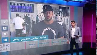 بي_بي_سي_ترندينغ | مقتل بطل كمال أجسام سوداني في #قطر يثير التساؤلات