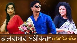 Valobasar Somikoron | Bangla Natok 2017 | ft. Momo | Niloy | Emi | Jamil | ATN Bangla|