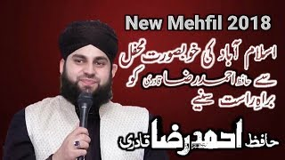 Hafiz Ahmed Raza Qadri | LIVE from Islamabad | 13 March 2018