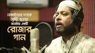 Rojar Gaan: Abar Elo Ramjan | Motiur Rahman Mollik | Ramadan Song by Sosas