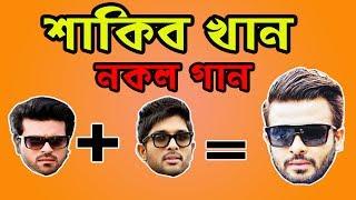 Shakib Khan Copied Song !!!