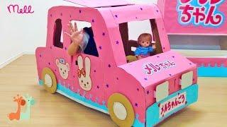 ダンボール車 新メルちゃん号でお買い物 / Cardboard Car for Kids , Mell-chan Doll New Car : DIY