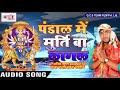 Hits Navratra Song | Pndal Me Murti Ba Lagal | Anil Sagar | Maai Ke Mukutawa Chamakela | New Song