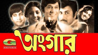 Ongar | Full Movie | Razzak | Shabana | Kabori | Bulbul Ahmed