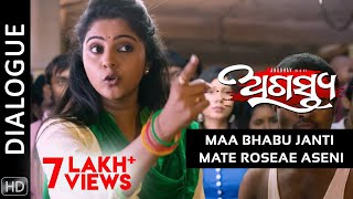 Maa Bhabu Janti Mate Roseae Aseni   Dialogue   Agastya   Odia Movie   HD   Jhilik