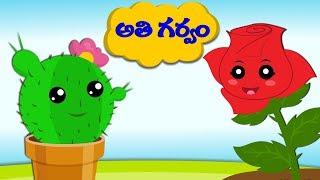 Athi Garvam | Telugu Moral Stories for kids | Edtelugu | Telugu Animation Stories