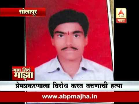 Gaon Tithe Majha   Solapur : Girl Murder Because Of Love Affair