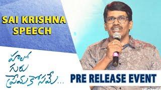 Sai Krishna Speech - Hello Guru Prema Kosame Pre-Release Event - Ram Pothineni, Anupama