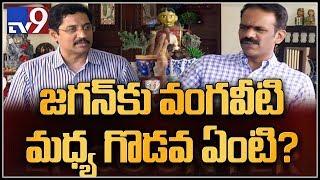 Vangaveeti Radha comments on YS Jagan : Watch in Encounter - TV9