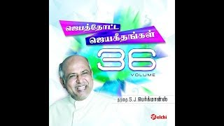 Download Jebathotta Jeyageethangal Vol 36 ( Guitar Intro cover ) 3Gp Mp4