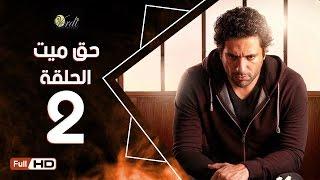 مسلسل حق ميت الحلقة 2 الثانية HD  بطولة حسن الرداد وايمي سمير غانم -  7a2 Mayet Series