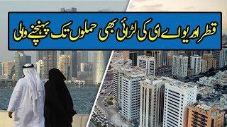 Qatar is Taking UAE to ICJ Over Qatar News Agency Justice