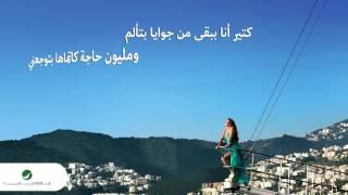 Elissa - Aaks Elli Shayfenha / إليسا - عكس اللي شايفينها