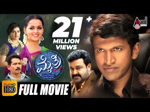 Xxx Mp4 Mythri ಮೈತ್ರಿ Kannada Full HD Movie Puneeth Rajkumar Mohan Lal Music Ilayaraja Children 3gp Sex