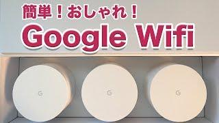 【Google】新製品のGoogle Wi-Fiを試したので紹介します!簡単設定で快適なルーター!