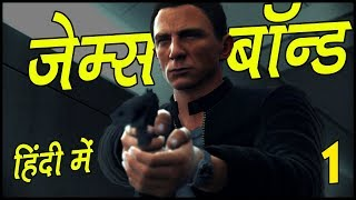 JAMES BOND 007 BLOOD STONE #1 || Walkthrough Gameplay in Hindi (हिंदी)