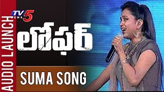 Anchor Suma Sings Song for Actress Revathi at Loafer Audio Launch | TV5 News