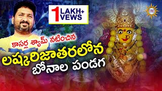 Laskar Jatharalona Bonala Panduga Video Song || Telangana Folk Songs