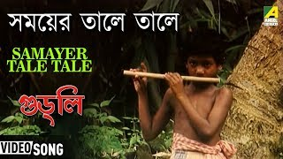 Samayer Tale Tale Bengali Movie Goodly In Bengali Movie Song