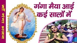 Popular Ganga Mata Bhajan || Ganga Maiya Aayi Kai Salon Mein || Anuja || Devotional # Ambey Bhakti