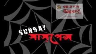 Sunday Suspense - Poro Mandir-er Atanko (Hemendra Kumar Roy)