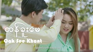 Oak Soe Khant - တန္ခူးေမ  (Official Music Video) Myanmar New Song 2018
