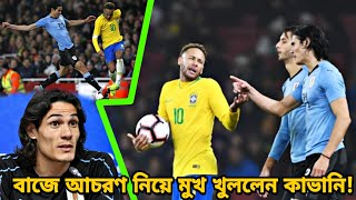 মাঠে আবারও নেইমার-কাভানির দ্বন্দ্ব! ম্যাচ শেষে একি বললেন কাভানি! | Neymar Cavani | Brazil football