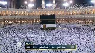 الشيخ ماهر المعيقلي اواخر سورة الزمر .. قمة الخشوع